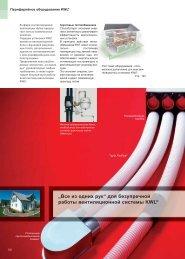 для безупречной работы вентиляционной системы KWL