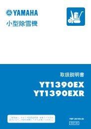 YT-1390EX - ヤマハ発動機