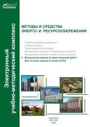 Методические указания по самостоятельной работе - Sfu-kras ...