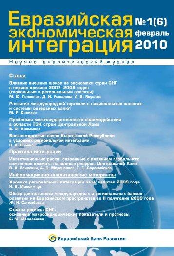 Евразийская экономическая интеграция - Евразийский Банк ...