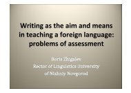 Writing as the aim and means in teaching a foreign language ... - ALTE