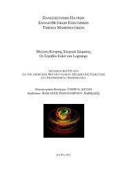 Μελέτη Κίνησης Στερεού Σώµατος Οι Στρόβοι Euler και ... - Nemertes