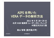 AIPS を用いた VERA データの解析方法 - 国立天文台
