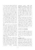XML 기반 네트워크 관리를 위한 SNMP-XML 변환기 및 - KNOM - Seite 2