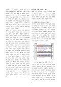 XML 기반 네트워크 관리를 위한 SNMP-XML 변환기 및 - KNOM - Seite 5