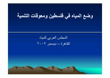 اﻟﻀﻔﺔ اﻟﻐﺮﺑﯿﺔ - Arab Water Council