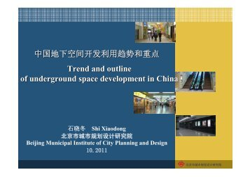 中国地下空间开发利用趋势和重点Trend and outline of ... - Isocarp