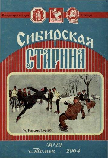 Открытки Томского общества содействия физическому развитию
