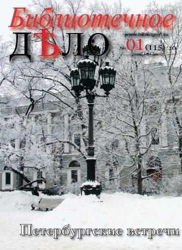 1 (115)'10 - Российская национальная библиотека