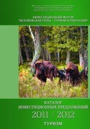 Беловежская пуща — туризм и рекреация - Министерство ...