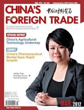 China's - 中国国际贸易促进委员会