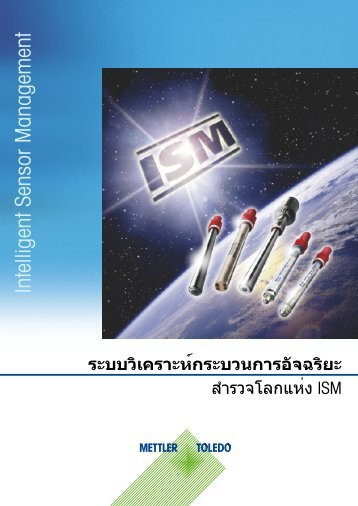 โลกแห่ง Intelligent Sensor Management - METTLER TOLEDO