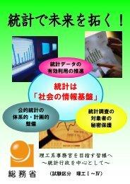 【平成21年度版】(PDF:693KB) - 総務省統計局
