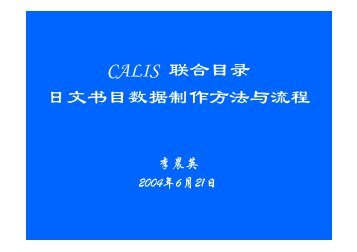 4.CALIS联合目录日文书目数据制作方法与流程 - 中国农业大学图书馆