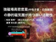 の静的磁気圏が持つ弱い活動性 - CfCA - 国立天文台