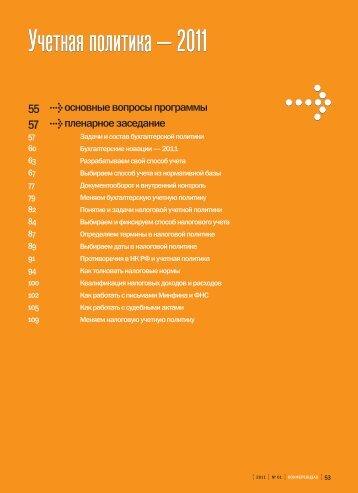 """Учетная политика-2011"", материалы семинара (PDF, 0.6 Мб)"