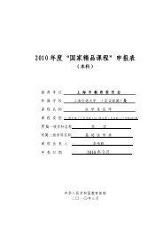 """2010 年度""""国家精品课程""""申报表 - 上海交通大学医学院精品课程"""