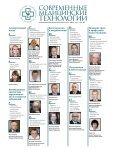 6 - Центр стратегического партнерства - Page 2