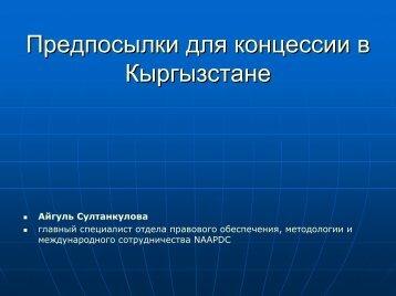 Предпосылки для концессии в Кыргызстане - Narucpartnerships.org