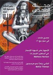 Arab-Atheist-Magazine-issue28-High-Quality