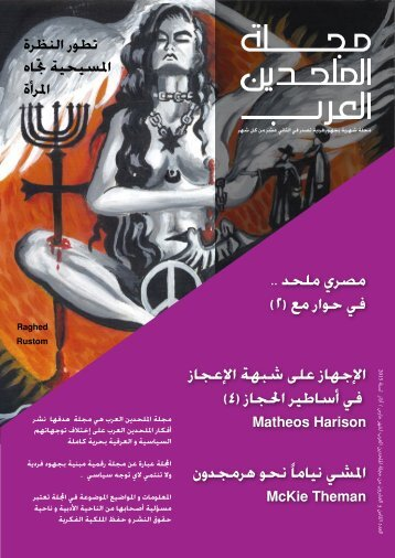 Arab-Atheist-Magazine-issue28-High-Quality