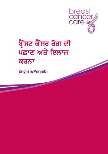 Punjabi - Breast Cancer Care