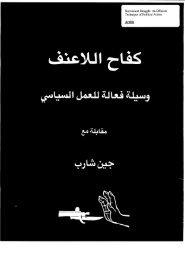 Nonviolent-Struggle-Arabic-1