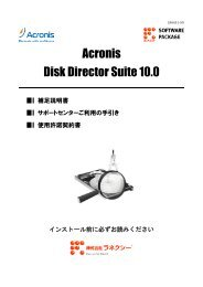 Acronis Disk Director Suite 10.0 - 株式会社ラネクシー
