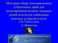 Методика сбора зоопланктонных и бентосных проб для ...