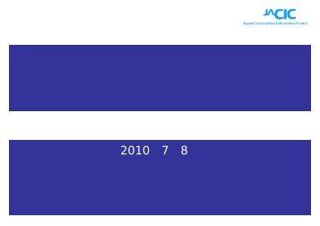 図面/モデル情報交換小委員会 報告 - 日本建設情報総合センター