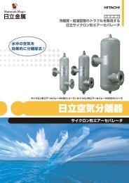 日立空気分離器 - 日立金属