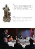 Chiang Ching-kuo Foundation for International Scholarly Exchange - Page 4
