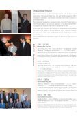 Chiang Ching-kuo Foundation for International Scholarly Exchange - Page 7