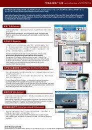 全面在线推广方案comprehensive e-SOLUTIONS - Isler Annoncen AG