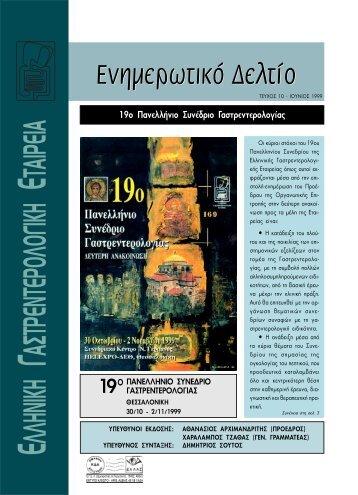èktþÿ•• - Ελληνική Γαστρεντερολογική Εταιρία