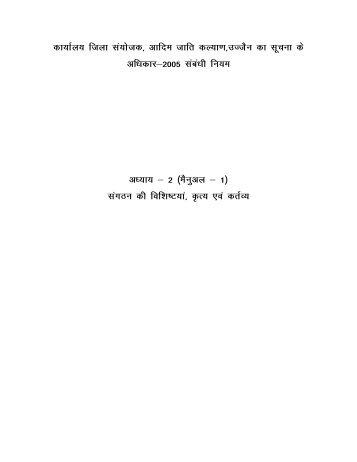 Department of Tribal Welfare - Ujjain