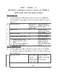 Department of Tribal Welfare - Ujjain - Page 6