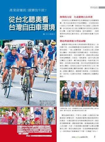 從台北聽奧看台灣自由車環境 - 輪彥國際有限公司