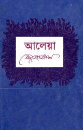 kazi Nazrul islam, Aleya,@ april 2013