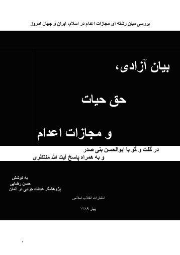 بررسی میان رشته ای مجازات اعدام در اسلام و ایران امروز؛