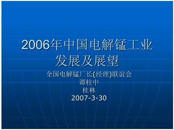 2006年中国电解锰工业发展及展望