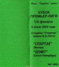 2003.06.06: СПАРТАК vs Зенит (Санкт-Петербург, Россия), Кубок ...