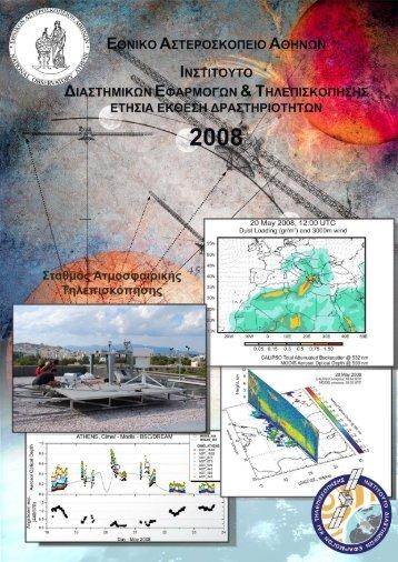 τηλεπισκοπησης - Institute for Space Applications and Remote ...