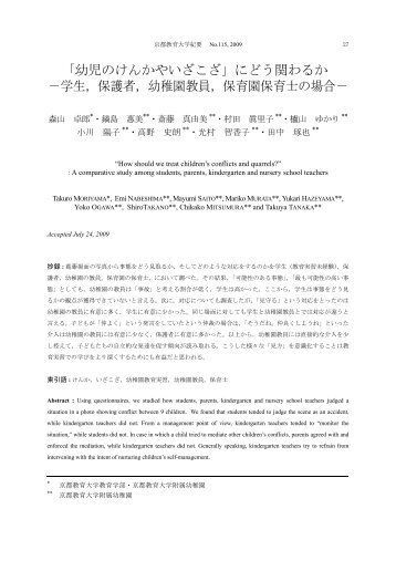 「幼児のけんかやいざこざ」にどう関わるか -学生,保護 ... - 京都教育大学