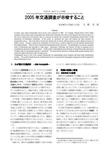 2005 年交通調査が示唆すること - 東京海洋大学