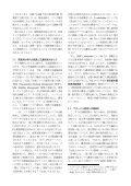 2005 年交通調査が示唆すること - 東京海洋大学 - Page 3