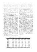 2005 年交通調査が示唆すること - 東京海洋大学 - Page 4