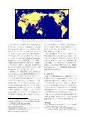 2005 年交通調査が示唆すること - 東京海洋大学 - Page 6
