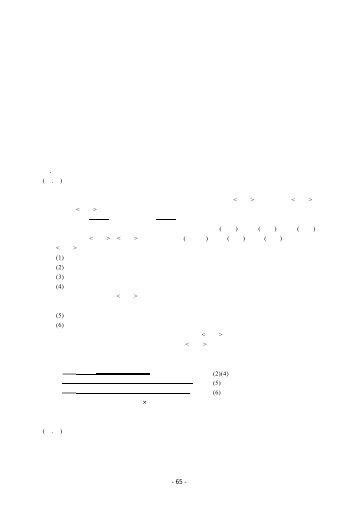 一太郎 11/10/9/8 文書 - 国立国語研究所