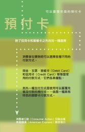 Prepaid Cards (Chinese) - Consumer Action